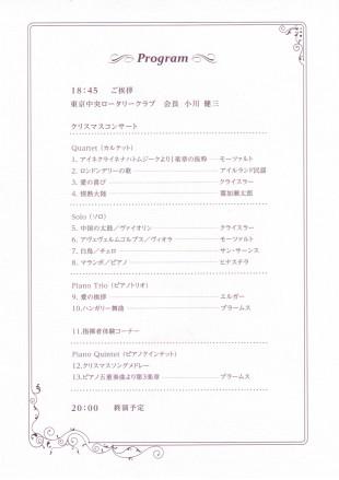 20171207白寿_中面1