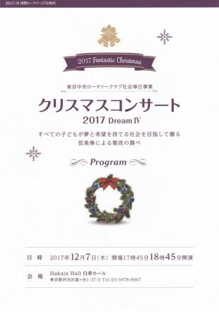 20171207白寿_表